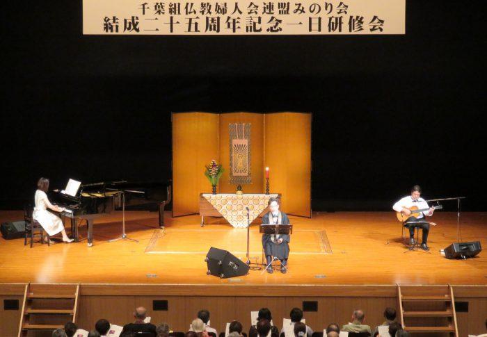 仏教婦人会みのり会 25周年一日研修会
